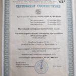 Сертификаты и аттестаты соответствия